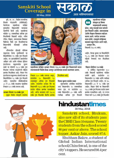Sanskriti School | Press coverage